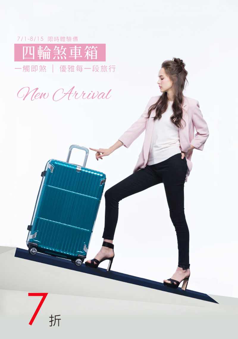 Departure行李箱